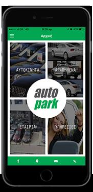 Autopark Mobile App